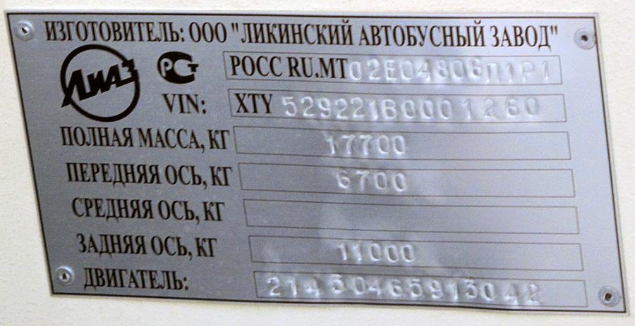 Moscow, LiAZ-5292.21 # 10288