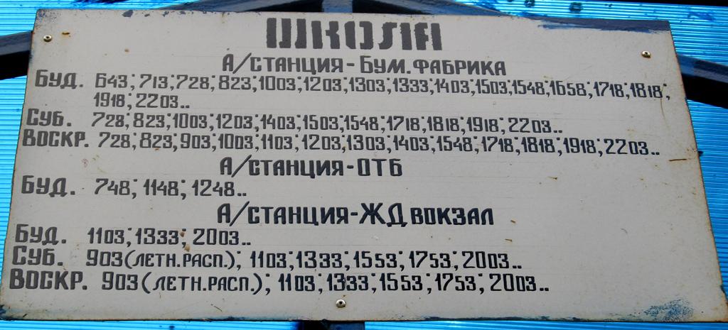 Chashniki — Miscellaneous photos