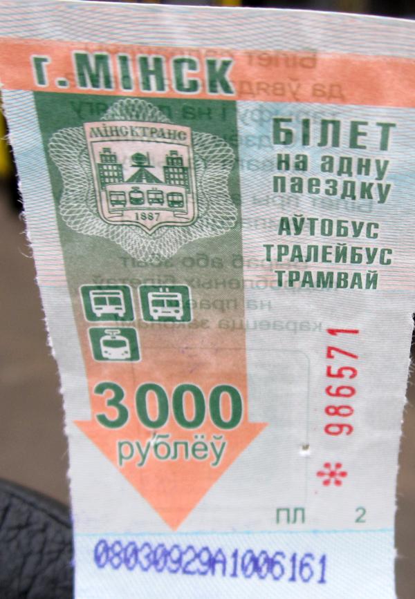Minsk — Tickets