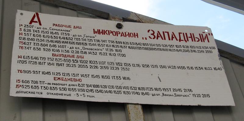 Bobruisk — Miscellaneous photos