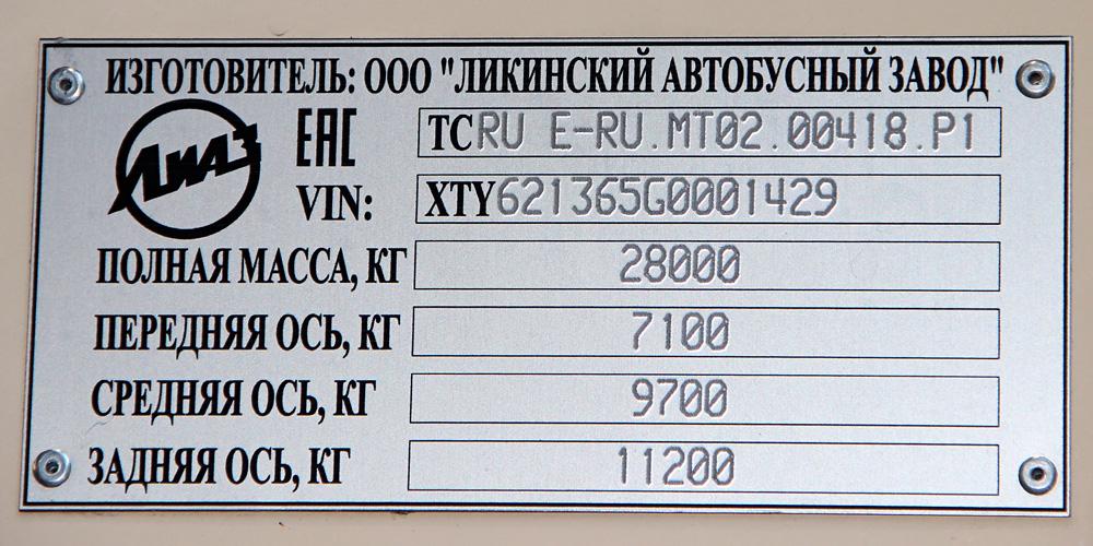 Moscow, LiAZ-6213.65 # 171282