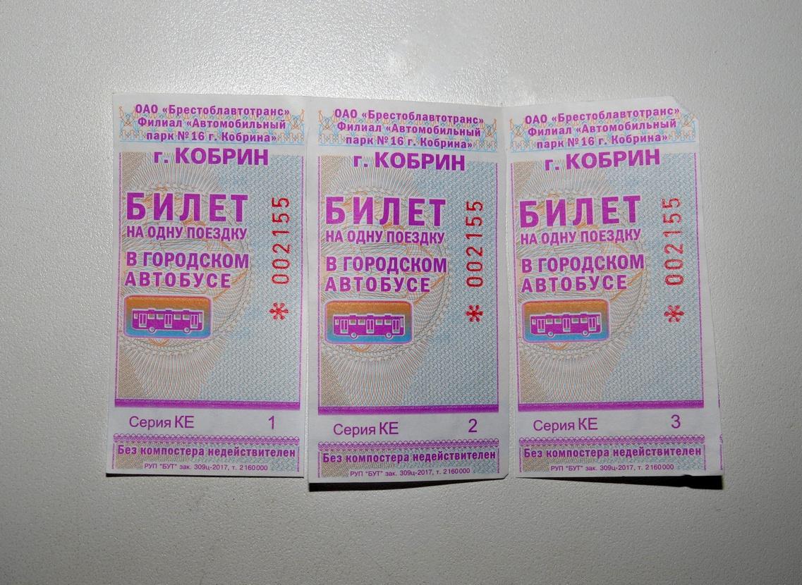 Kobrin — Tickets
